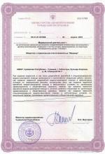 Лицензия МЕДИКАР